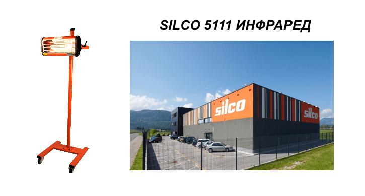 Silco IR лампа 1,1 kW, 230 V