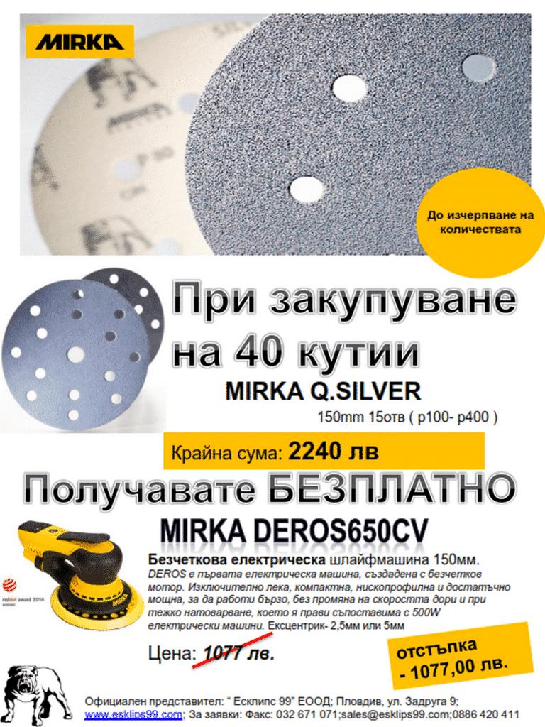 Mirka DEROS- първата безчеткова електрическа шлайфмашина на 150 мм