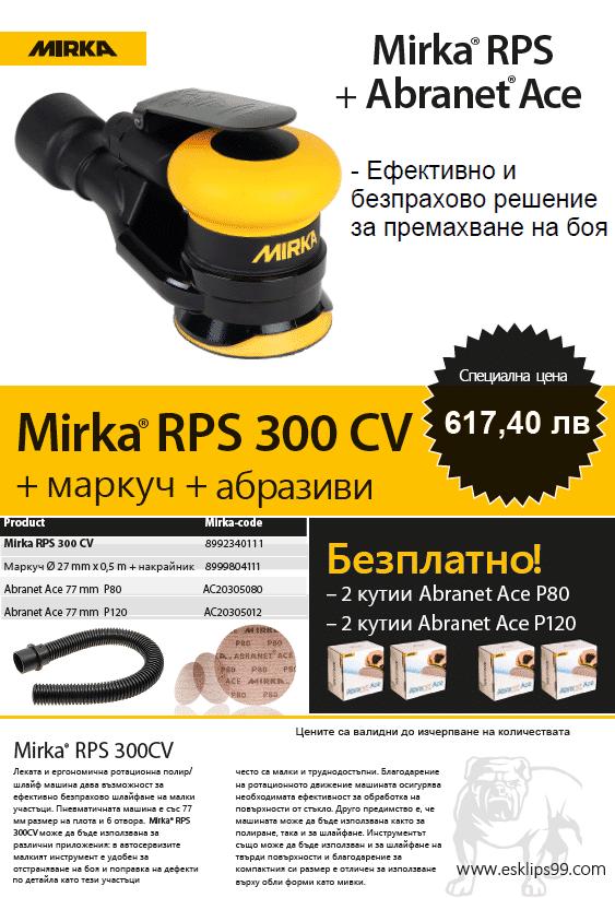 Mirka ротационен полир и шлайф 77 мм